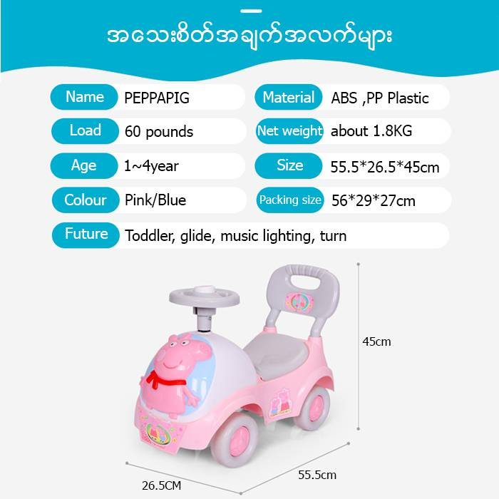 Peppa Pig Ride On Push Along Music Lighting Car Toy 1-3 YRS Children Vehicle (Model:PP1888)