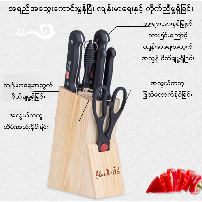 CHIEF ZHANG German Stainless Steel Kitchen 8PC Pine Wood Knife Board Set (Model: 3CR13PW)