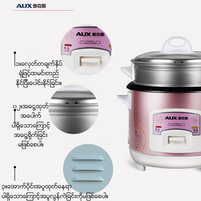 AUX Household 2 Liter Rose Silver Multi-function Rice Cooker (For 2-3 Person)(MODEL:CFXB20-A)