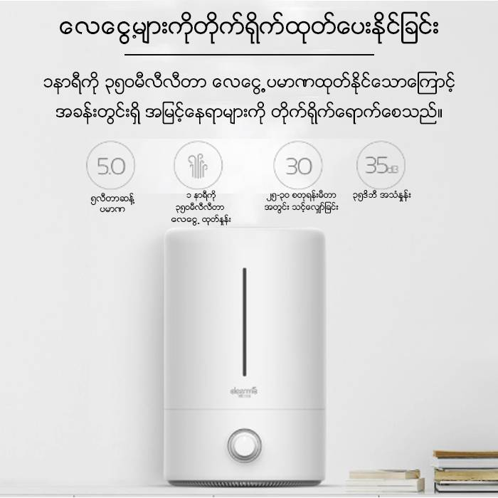 DEERMA 5L Aromatherapy Humidification Humidifier (Model:DEM-F628)