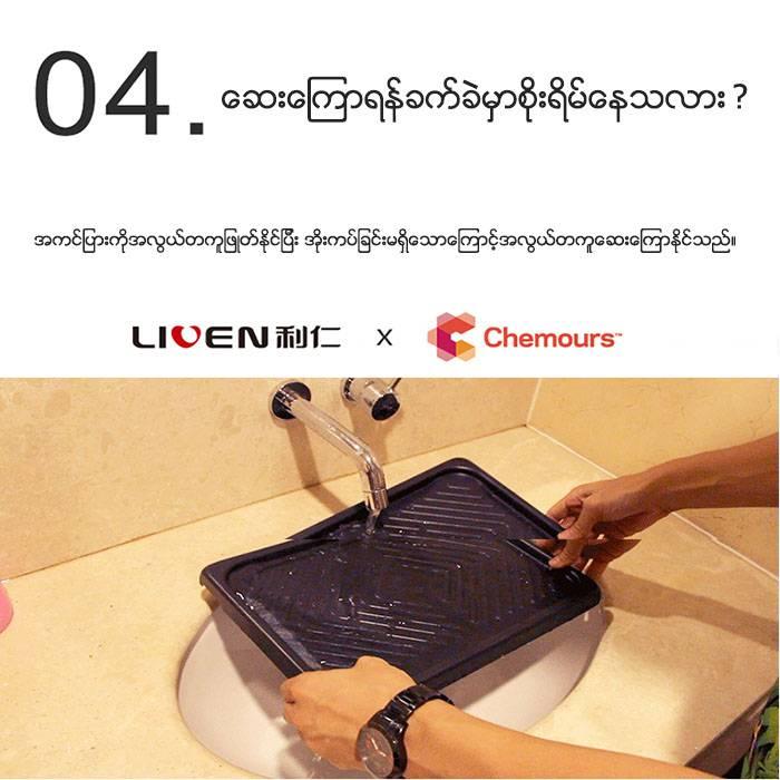 LIVEN Korean Non-stick Smokeless Double-layer Barbecue Machine (Model: KL-J4300)