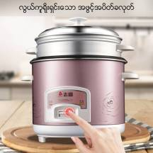 AUX Household 3 Liter Rose Silver Multi-function Rice Cooker (3-4Pax)(MODEL:CFXB30-A)
