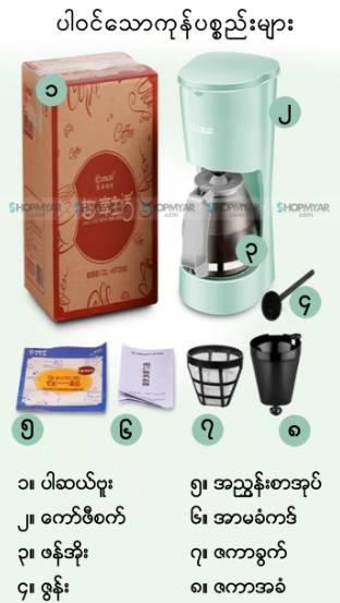 DONLIM Automatic American Drip 600ML Coffee Machine (MODEL:DL-KF200)