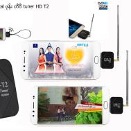 Harrier Digital T2 Mobile TV Antenna
